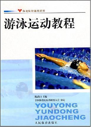 游泳运动教程