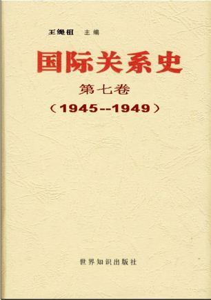 国际关系史 第七卷:1945-1949
