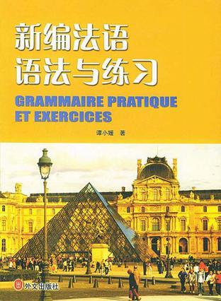 新编法语语法与练习