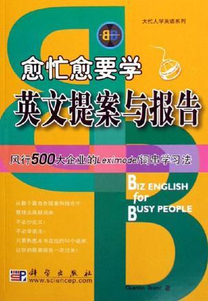 愈忙愈要学英文提案与报告