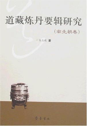 道藏炼丹要辑研究(南北朝卷)