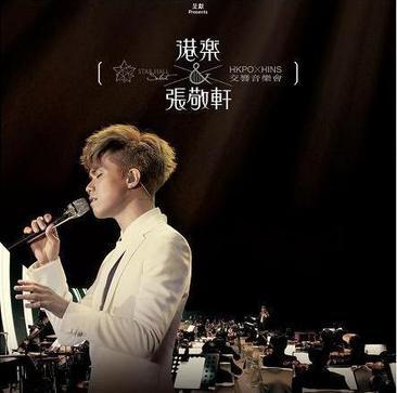 张敬轩 - 港乐×张敬轩交响音乐会