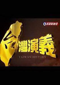 台湾演义在线观看