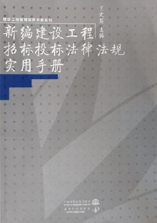 新编建设工程招标投标法律法规实用手册