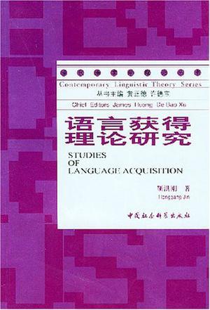 语言获得理论研究