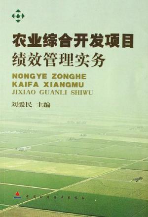 农业综合开发项目绩效管理实务