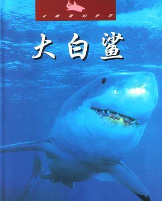 未驯的世界――大白鲨
