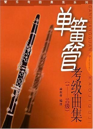 单簧管考级曲集