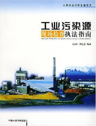 工业污染源现场检查执法指南