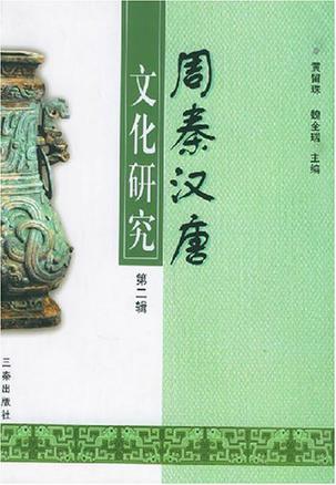 周秦汉唐文化研究.第2辑