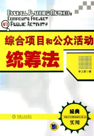综合项目和公众活动统筹法