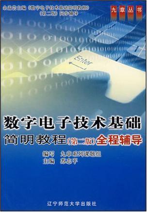 数字电子技术基础简明教程全程辅导