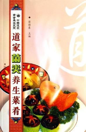道家菌类养生菜肴