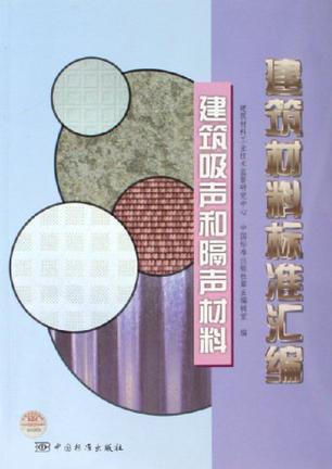建筑材料标准汇编