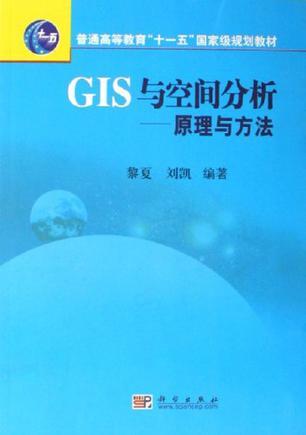GIS与空间分析