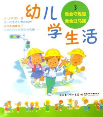 幼儿学生活3