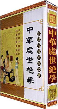 中华处世绝学(共4册)