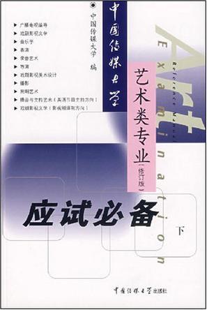 中国传媒大学艺术类专业应试必备(下)