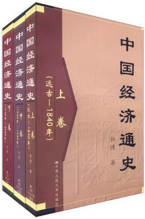 中国经济通史