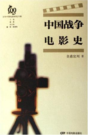 中国战争电影史/百年中国电影研究书系
