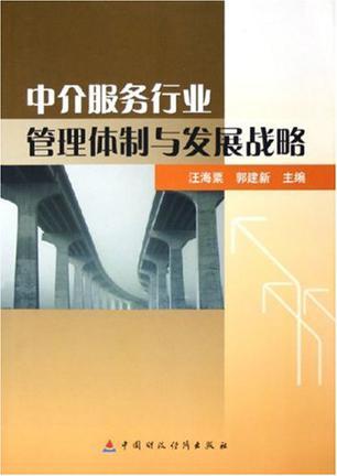 中介服务行业管理体制与发展战略