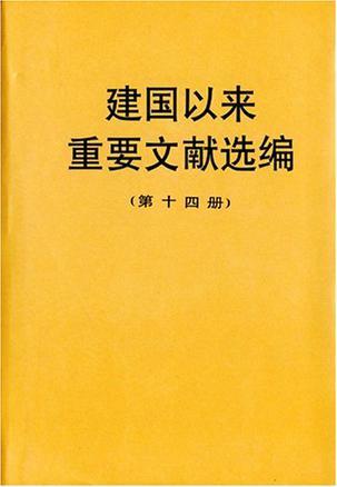 建国以来重要文献选编(第十四册)