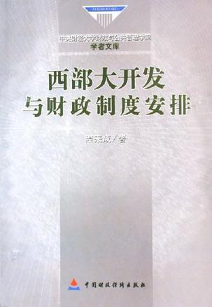 西部大开发与财政制度安排/中央财经大学财政与公共管理学院学者文库