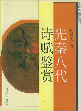先秦八代诗赋鉴赏