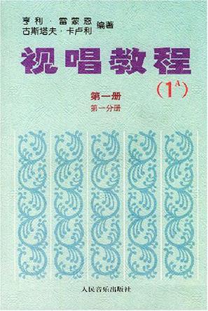 视唱教程第一册·第一分册