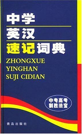 中学英汉速记词典