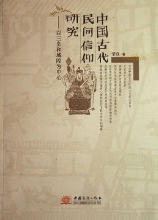 中国古代民间信仰研究