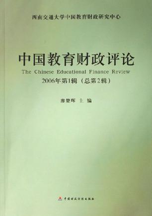 中国教育财政评论