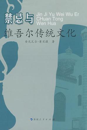 禁忌与维吾尔传统文化