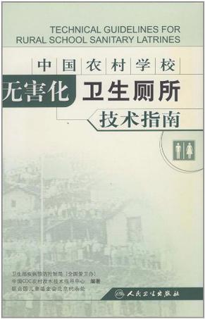 中国农村学校无害化卫生厕所技术指南