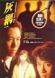 灰網(2000)
