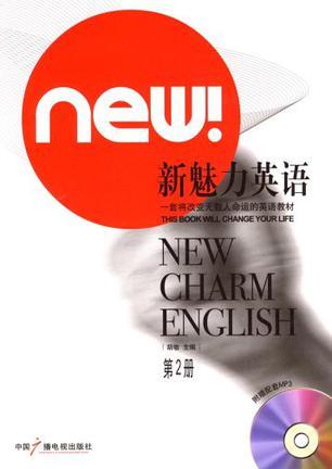 新魅力英语