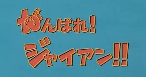 哆啦A梦附篇电影 加油!胖虎!