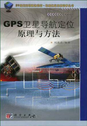 GPS卫星导航定位原理与方法