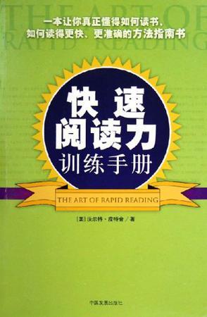 快速阅读力训练手册