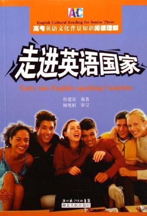 走进英语国家-高考英语文化背景知识阅读理解