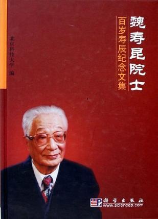魏寿昆院士-百岁寿辰纪念文集