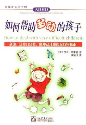 如何帮助多动的孩子