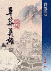 草莽英雄(中)18