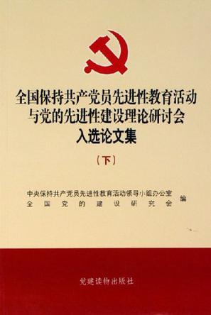 全国保持共产党员先进性教育活动与党的先进性建设理论研讨会入选论文集(上下)