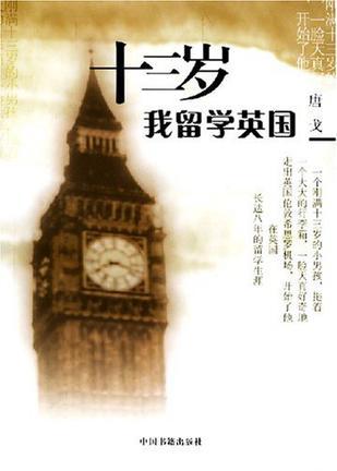 十三岁我留学英国