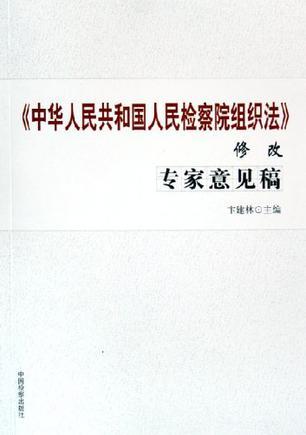 《中华人民共和国人民检察院组织法》修改专家意见稿