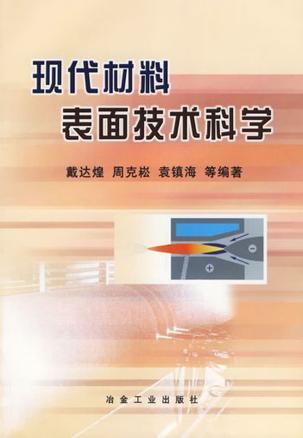 现代材料表面技术科学