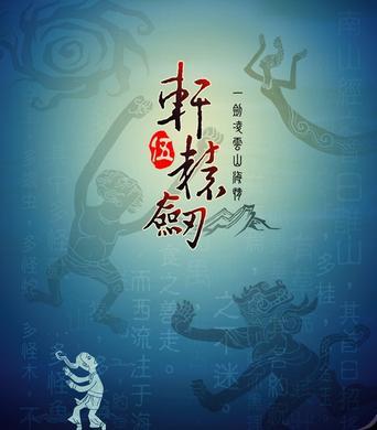轩辕剑五:一剑凌云山海情