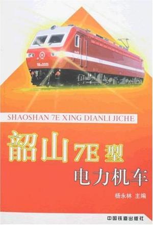 韶山7E型电力机车