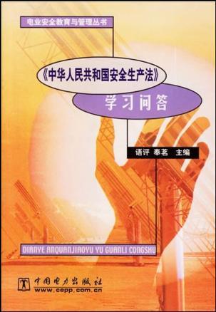 《中华人民共和国安全生产法》学习问答
